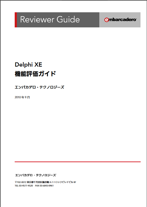 %7b144f6f71 7e47 4743 Afbd Be6c6e91a69c%7d Delphi Xe Reviewers Guide Jp
