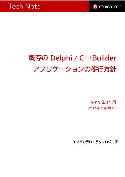 %7b1ca292fb 1c8d 41c4 A657 4061dd52706b%7d Delphi Cbuilder Migration Note Wp Jp 1
