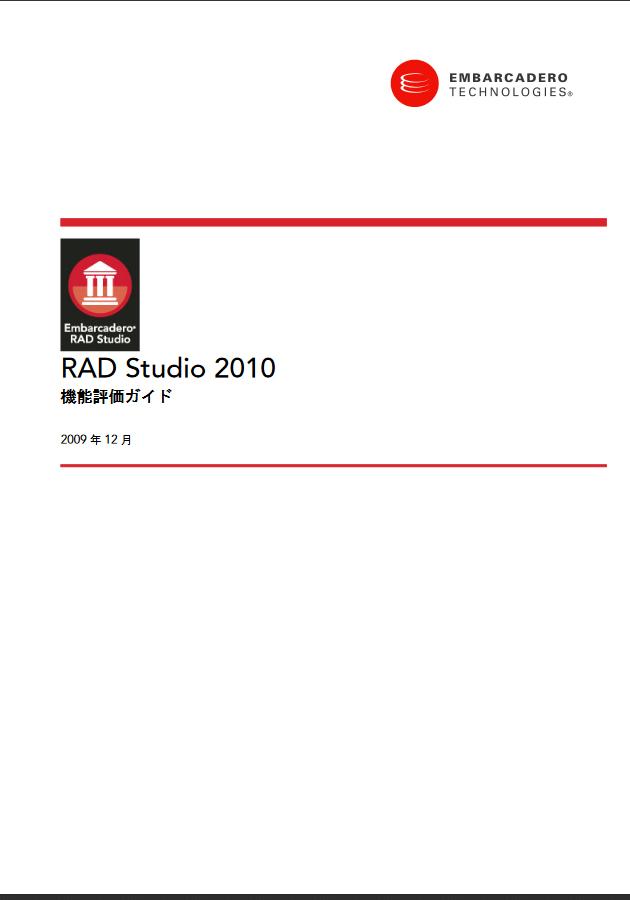 %7b27850ac9 D331 4d4f Bc0c Aff4e994a0ac%7d Rad Studio 2010 Eval Guide Ja