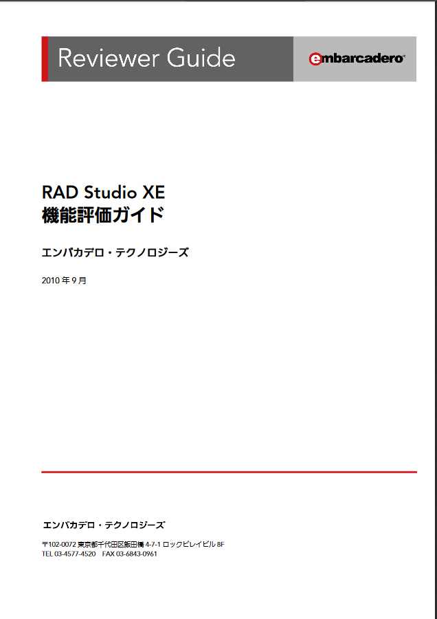 %7b40961fc1 7dce 42ed 8e9f 66eb26b50df4%7d Rad Studio Xe Reviewers Guide Jp