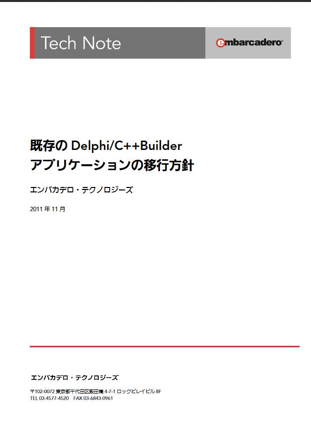 %7b4ea5d705 Dbb7 49ee 9de2 55ef00546053%7d Delphi Cbuilder Migration Note Wp Jp