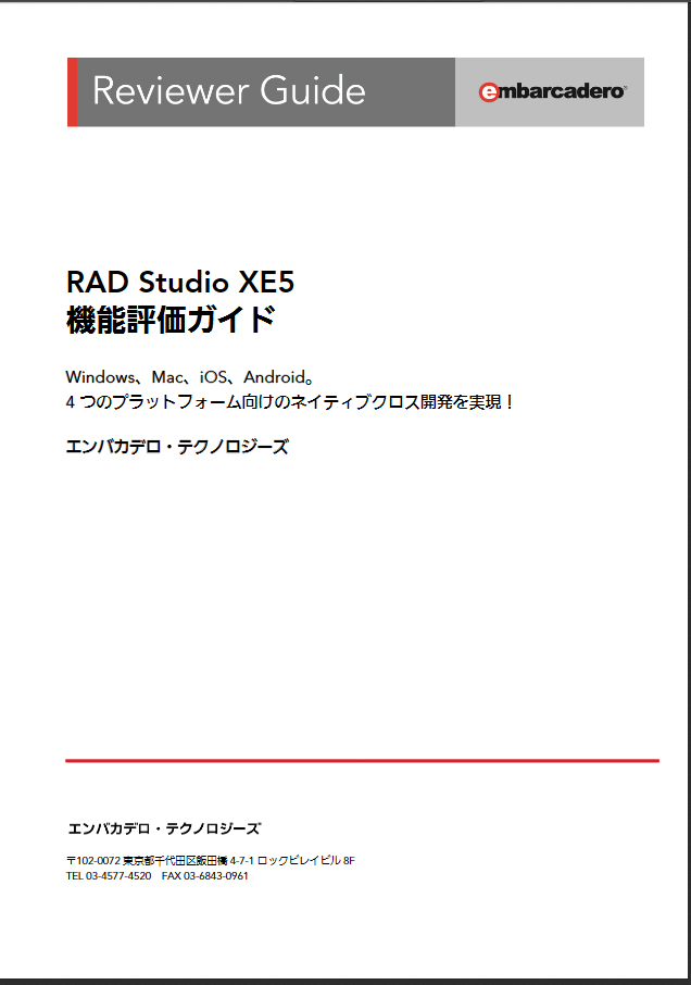 %7b6348b031 6ffd 4be6 8430 5528f8185ac7%7d Rad Studio Xe5 Reviewers Guide Jp