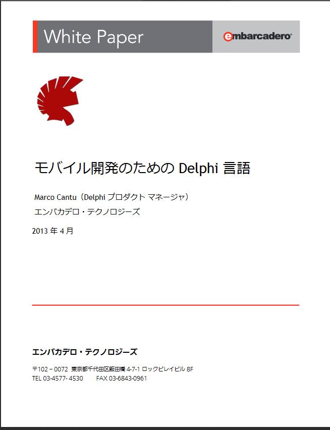 %7b8af630ca B1bf 45af Ab57 B3701a467a0f%7d The Delphi Language For Mobile Development Wp Jp