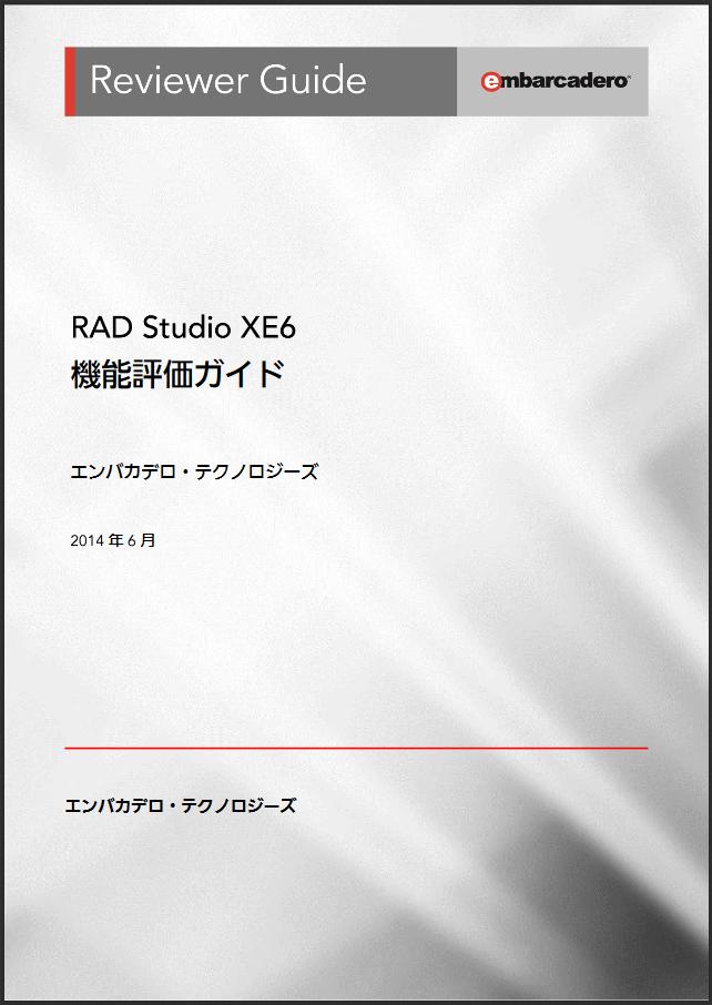 %7b9aa5c964 4702 4df4 84b7 661d9e659981%7d Radstuido Xe6 Reviewers Guide Jp