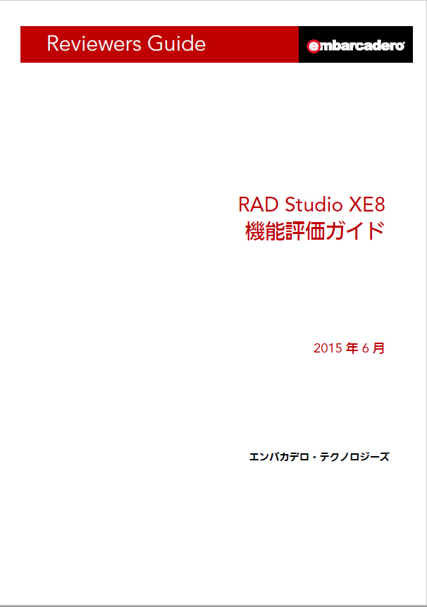%7bb0e2b107 67fe 452b Baf5 767977366e82%7d Radstudio Xe8 Reviewers Guide Jp 1506