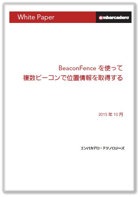 %7bce063a51 2358 400a 9345 6dd6ce47f7f7%7d Jp Beaconfence Whitepaper Image
