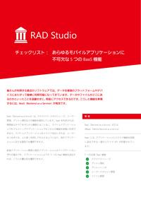 %7b365c8341 9539 4ec2 8ace C4643ad075c0%7d Rad Studio Baas Wp Jp Thumb