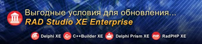 Выгодные условия для обновления RAD Studio XE Enterprise
