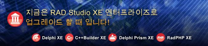 지금은 RAD Studio XE 엔터프라이즈로 업그레이드 할 때 입니다!