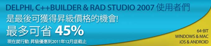 Delphi, C++Builder & RAD Studio 2007 Users - Last Chance to get upgrade pricing!
