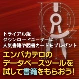 db_tool_trial_160x160_jp