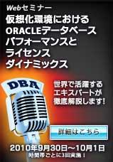 virtualization-webinar_jp