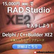 JP JPN radstudio_xe_special_upgrade_jp_180x180