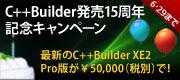 cb_15th_campaign_180x80
