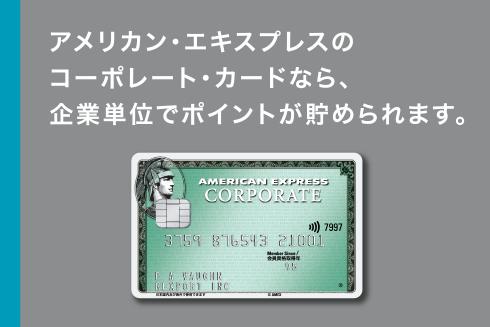 アメリカン・エキスプレスのコーポレート・カードなら、企業単位でポイントが貯められます。 AMERICAN EXPRESS CORPORATE