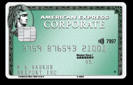 アメリカン・エキスプレス®・コーポレート・カード