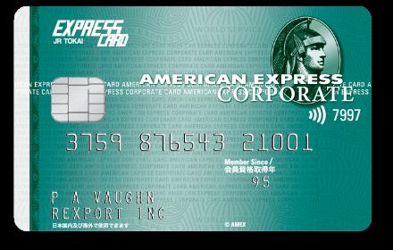 アメリカン・エキスプレス®・JR東海エクスプレス・ビジネス・カード