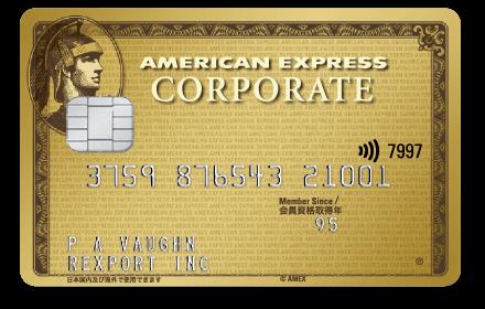 アメリカン・エキスプレス®・ゴールド・コーポレート・カード