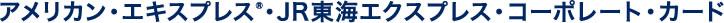 アメリカン・エキスプレスR・JR東海エクスプレス・コーポレート・カード