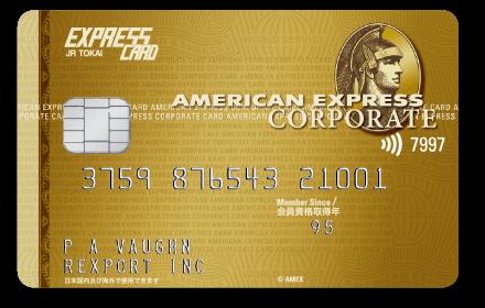 アメリカン・エキスプレス®・JR東海エクスプレス・ゴールド・コーポレート・カード