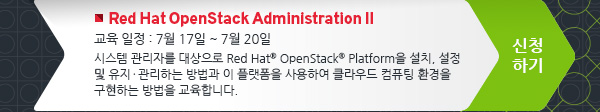 Redhat System Administration II