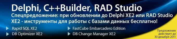 Спецпредложение: при обновлении до Delphi XE2 или RAD Studio XE2 - инструменты для работы с базами данных бесплатно!